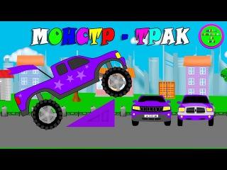 Монстр-трак – много машинок в весёлом мультфильме