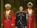 кубанский казачий хор . однополчане