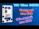 WD Blue SSHD 4Tb Обзор. Гибридные диски WD SSD HDD