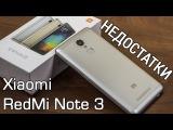 Xiaomi RedMi Note 3: 5 причин НЕ покупать. Слабые места и недостатки RedMi Note 3 от FERUMM.COM