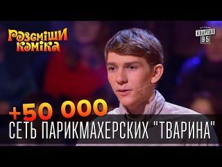 50 000 - Сеть парикмахерских Тварина | Рассмеши комика 2015