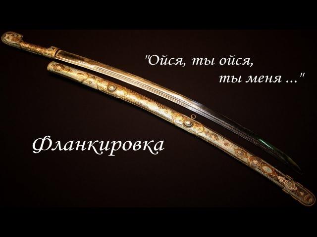 Фланкировка под песню Ойся, ты Ойся! - (Шашка, нагайка).