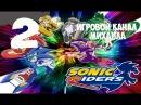 Sonic Riders(1080p, 30fps) Прохождение 100% серия 2