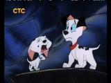101 далматинец (101 Dalmatians) - Двое для шоу + Офицер и пёс-джентльмен (2 Сезон, 5 Серия)