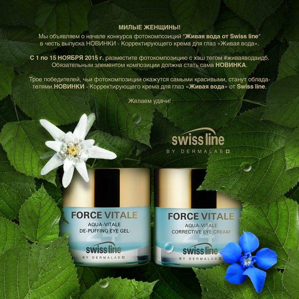 """Друзья, мы объявляем о начале конкурса фотокомпозиций """"Живая вода от Swiss line"""" в честь выпуска НОВИНКИ -  Корректирующего крема для глаз «Живая вода»."""