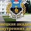 Донецкая академия внутренних дел МВД ДНР
