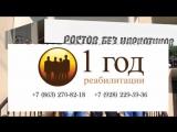 Ростов без наркотиков - реабилитация людей с зависимым поведением