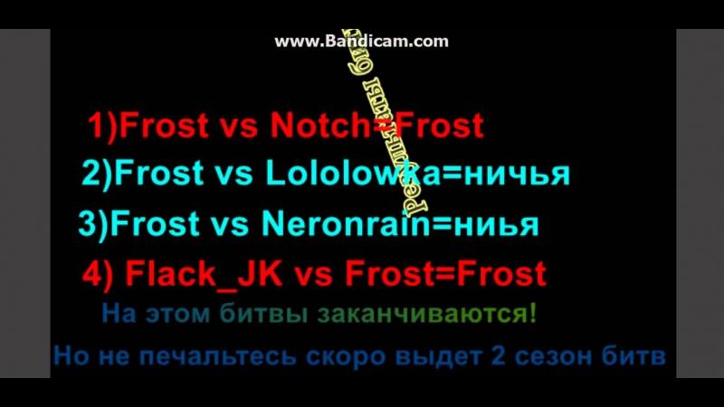 кто победил (Flack_JK или Frost)
