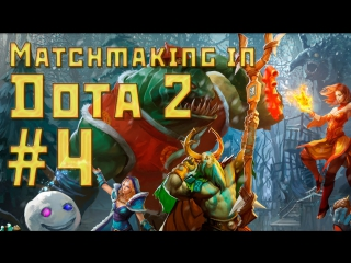 Matchmaking in Dota 2 #4 [NIKITA & Co]