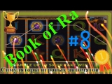Симуляторы игровых автоматов - Book of Ra #8