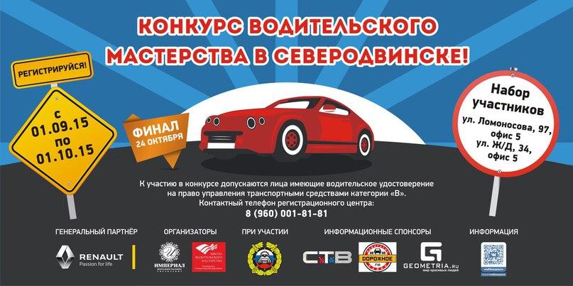 Конкурс по водительскому мастерству