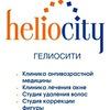 Heliocity -клиника косметологии и здоровья