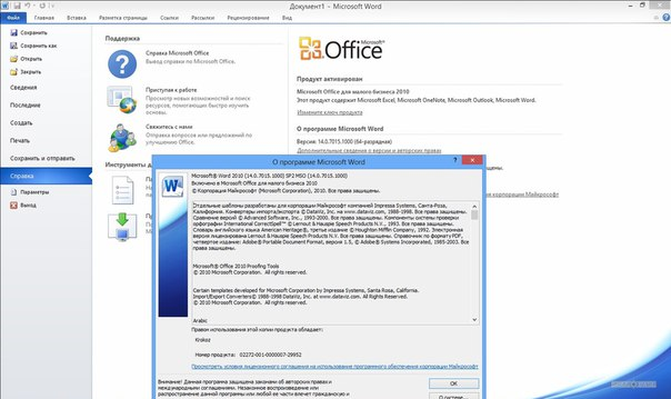 скачать powerpoint 2010 для windows 7 бесплатно