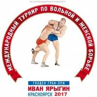 Картинки по запросу Гран-при Иван Ярыгин 2017