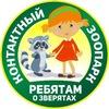 Контактный зоопарк Сергиев Посад (новая группа)