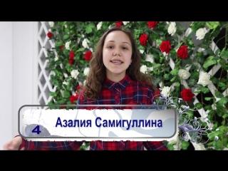 МиниМисс Нижнекамск 2016 - Презентация финалисток - №4 Самигуллина Азалия
