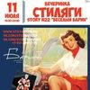 """11 июля """"СТИЛЯГИ-STORY№22"""".""""Весёлый БАРИН""""."""