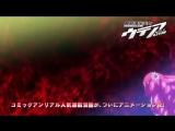 [PV] Majuu Jouka Shoujo Utea 02