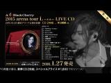 Acid Black Cherry  LIVE作品【3ヶ月連続リリース】告知映像