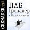 Паб GRENADER | Малоярославец
