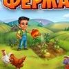 Экономическая Игра Goldferm.Ru ✔