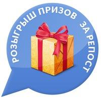Вконтакте подарок за репост