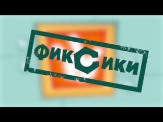 Фиксики - Фикси-советы - Как сделать пластилин из муки
