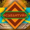 """Кафе """"САБАНТУЙ"""" Ижевск"""