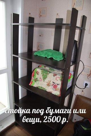 Мебель бу  красноярск