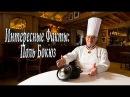 Интересные Факты:Поль Бокюз — «Лучший шеф-повар ХХ столетия»