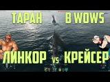 Таран в WoWS: Линкор vs Крейсер