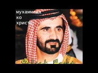 Свидетельство Файсала Шарифа От Мухаммеда ко Христу 360p