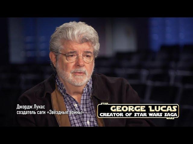 Звёздные Войны - Интервью с Джорджем Лукасом