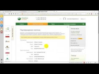 Как оплатить свой заказ Орифлэйм через Сбербанк онлайн