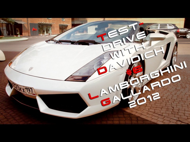 Тест-драйв от Давидыча №6 /Lamborghini Gallardo Spyder