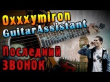 Oxxxymiron - Последний звонок (Урок под гитару)