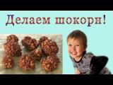 Как сделать конфеты из попкорна. Делаем