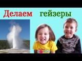 Делаем гейзеры! Как сделать бомбочки! Развивающее видео для детей