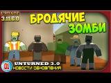 Бродячие зомби |01| Unturned 3.0: Новости обновления