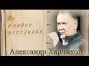 Александр Харчиков - Мы в войну отступали