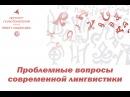 Сергей Переслегин. Лингвоинженерия. Проблемные вопросы современной лингвистики