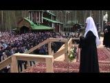 Проповедь Патриарха Кирилла при посещении монастыря на Ганиной Яме