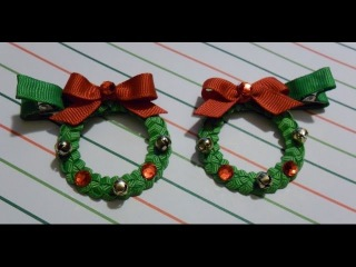 WREATH Ribbon Sculpture Christmas Holiday Hair Clip Bow Military Braid DIY Free Tutorial by Lacey