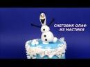 Снеговик Олаф из мастики для торта. Олаф холодное сердце