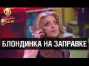 Блондинка на заправке как довести водителей до безумия — Дизель Шоу - выпуск 3, 04.12