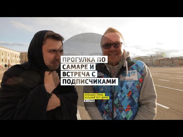 Прогулка по Самаре и встреча с подписчиками - День 16 - Самара - Большая страна - Бо ...