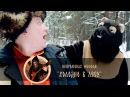 Нейромонах Феофан Холодно в лесу фан клип