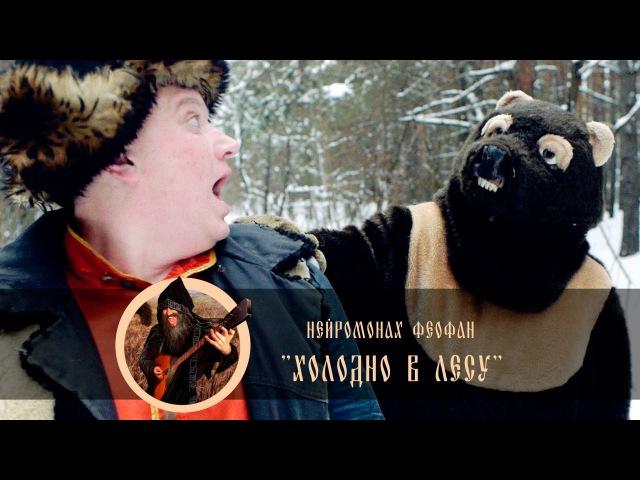 Нейромонах Феофан - Холодно в лесу (фан-клип)