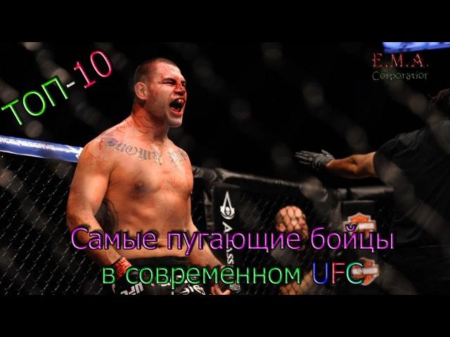 Топ 10:Самые пугающие бойцы в современном UFC/Most intimidating fighters in the modern UFC