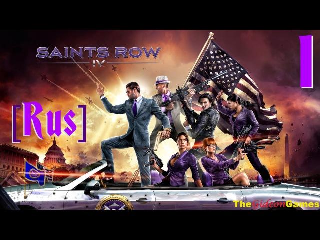 Прохождение Saints Row 4 [Русская озвучка] - Часть 1 (Пошёл вон с моего газона!) [RUS] 18